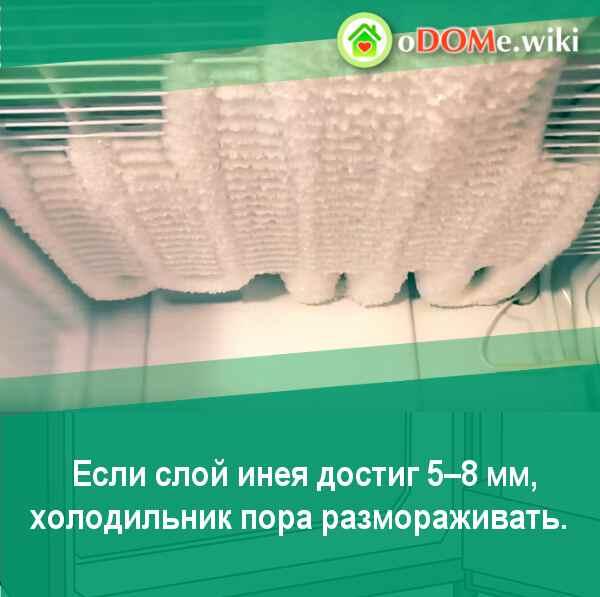 иней в холодильнике